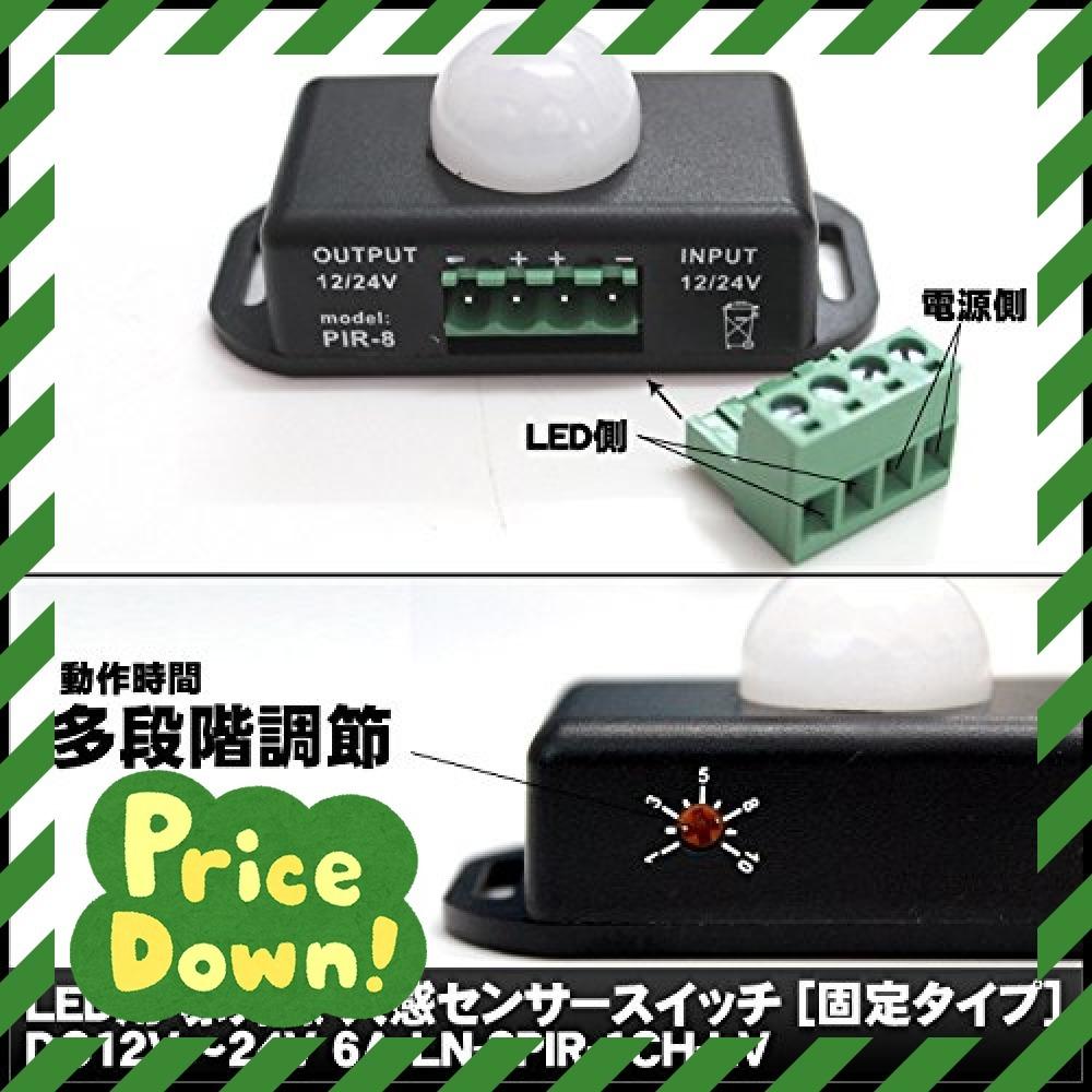 Color LN-SPIR-1CH-LV ケーブル付 LED用 赤外線 人感センサースイッチ ケーブル付き (DC12V~24V_画像5