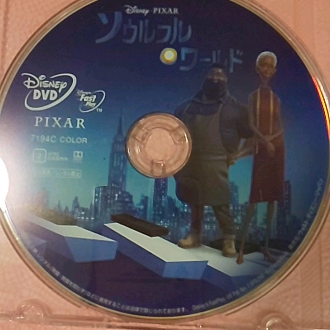ディズニー DVD ソウルフルワールド