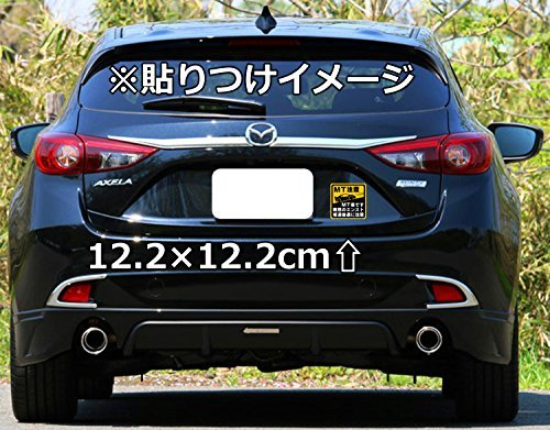 MT注意 12.2×12.2cm マニュアル車 MT注意ステッカー【耐水マグネット】MT車です 突然のエンスト 坂道後退に注意(_画像6