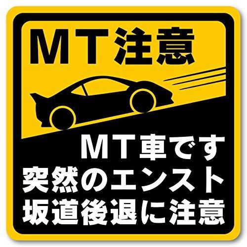 MT注意 12.2×12.2cm マニュアル車 MT注意ステッカー【耐水マグネット】MT車です 突然のエンスト 坂道後退に注意(_画像8