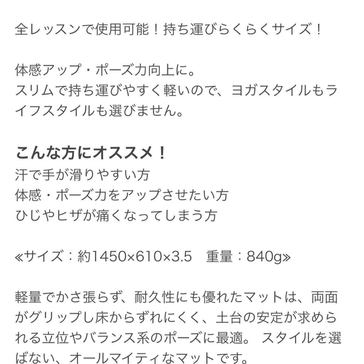【シルバーウィーク最終値下げ】LAVA ヨガマット ピーチ ケース付き