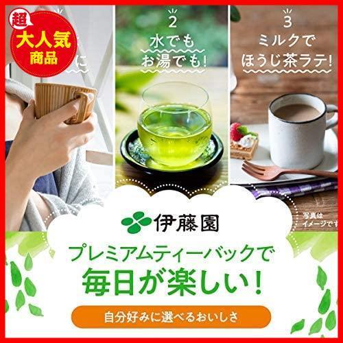 伊藤園 おーいお茶 プレミアムティーバッグ 宇治抹茶入り玄米茶 2.3g ×50袋_画像4