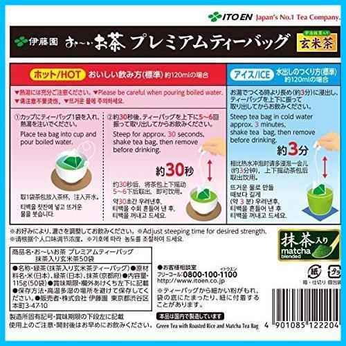 伊藤園 おーいお茶 プレミアムティーバッグ 宇治抹茶入り玄米茶 2.3g ×50袋_画像6