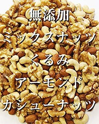 ミックスナッツ 無添加 / 1kg / アメリカ直輸入 素焼き 無塩 オイルなし チャックワ(素焼き アーモンド、 素焼き カシ_画像4