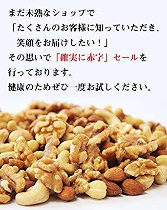 ミックスナッツ 無添加 / 1kg / アメリカ直輸入 素焼き 無塩 オイルなし チャックワ(素焼き アーモンド、 素焼き カシ_画像2