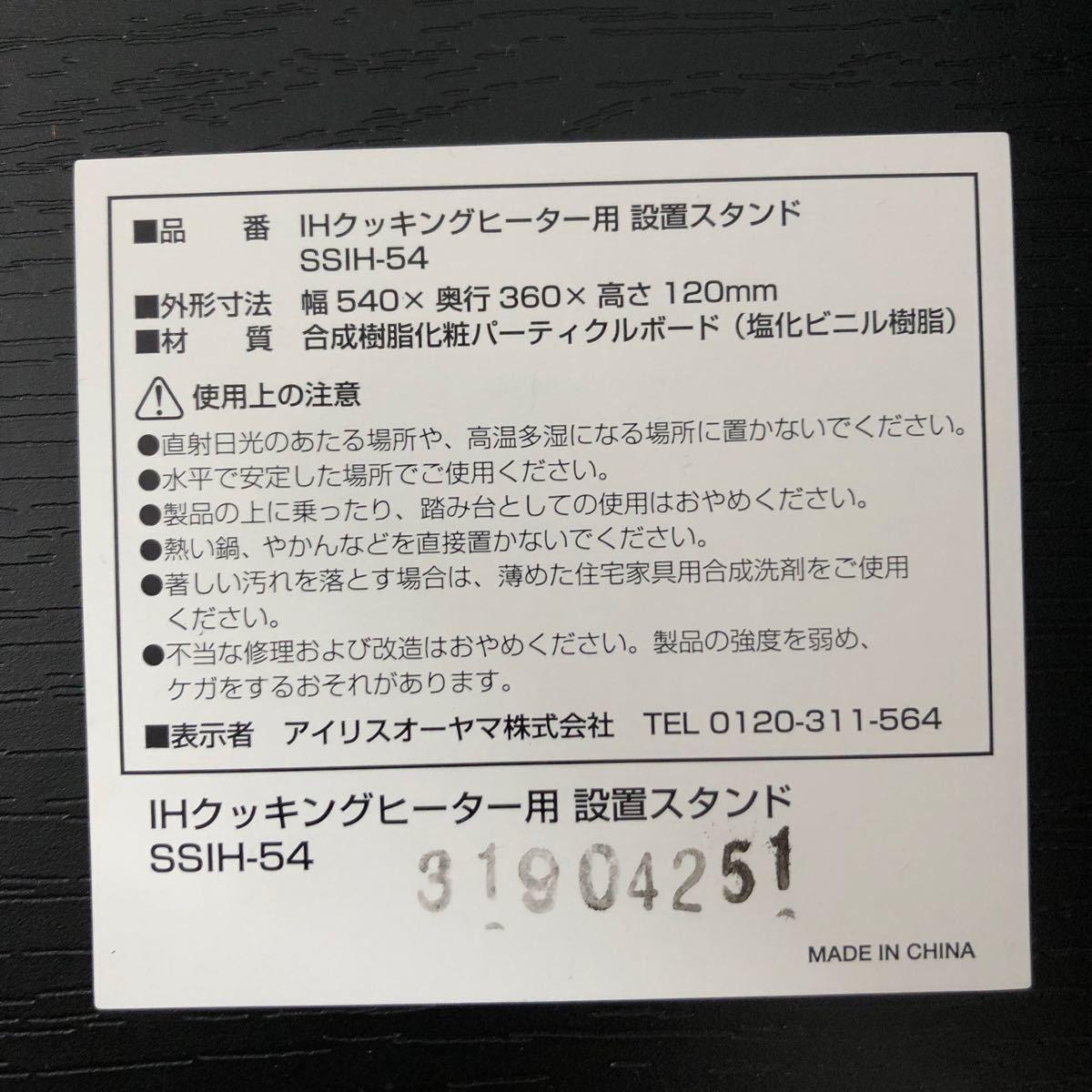 アイリスオーヤマ IHクッキングヒーター用設置スタンド