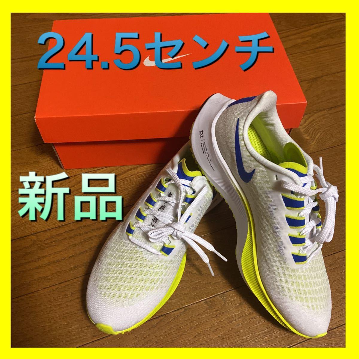 NIKE ズーム zoom PEGASUS 37 ランニング シューズ 24.5
