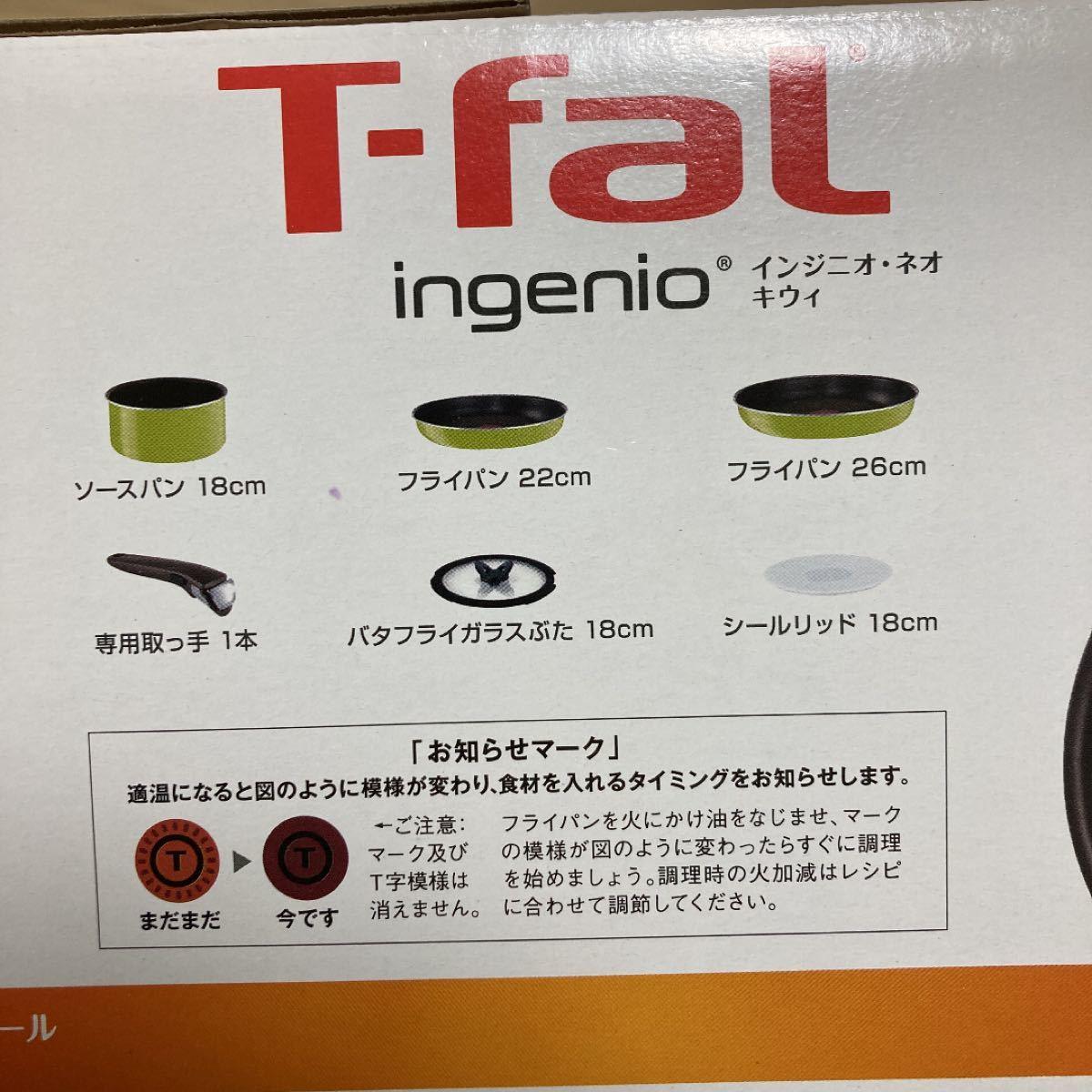 ティファール 鍋 フライパン 6点セット 着脱式 蓋付 インジニオ・ネオ キウィ