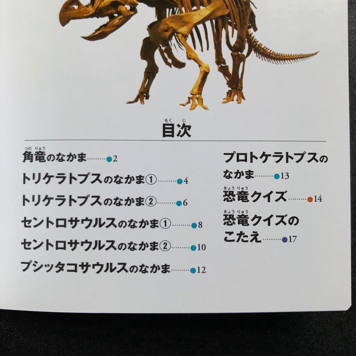 小学館の図鑑NEO「恐竜」トリケラトプス クイズつき マクドナルド 大人の手のひらサイズ 1冊 シール貼付済みです!