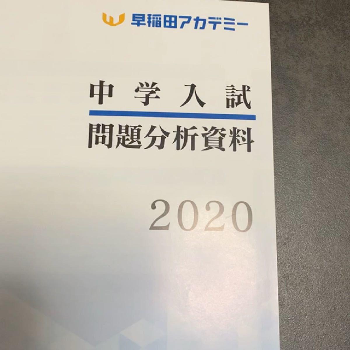 中学入試 問題分析資料 2020年 合格パスポート 中学受験用 中学入試データ