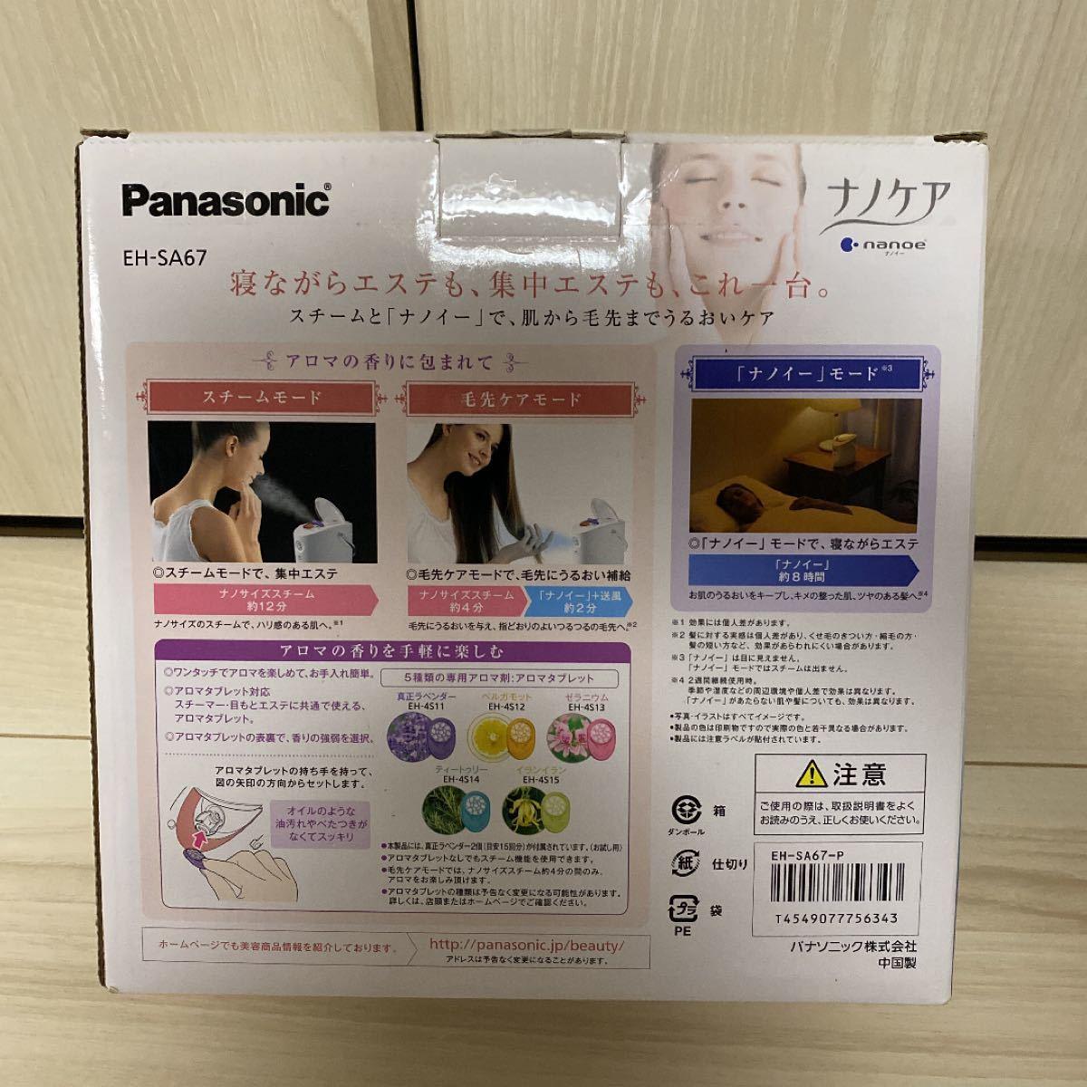 Panasonic EH-SA67 スチーマーナノケア
