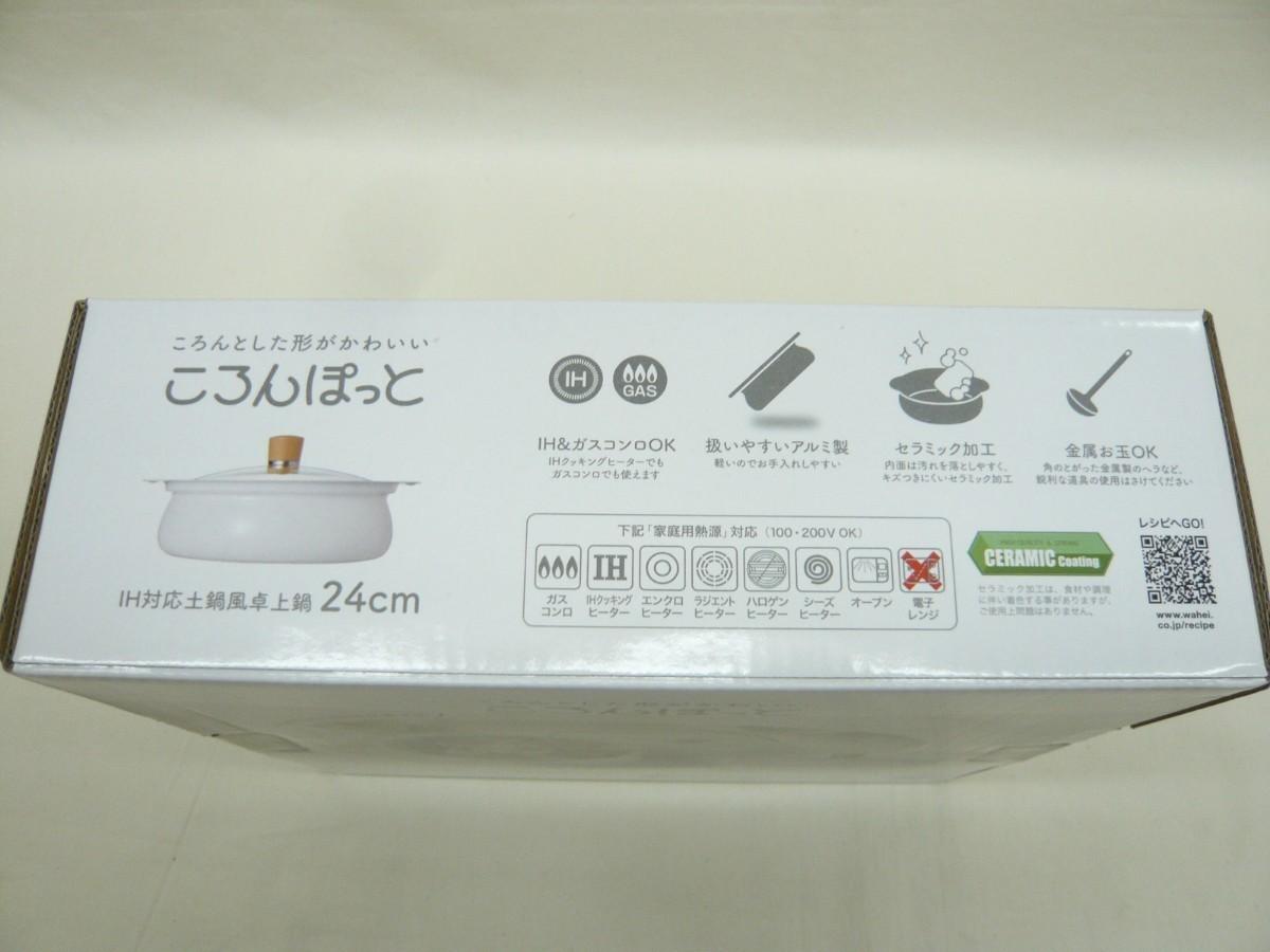 ガス・IH対応土鍋風卓上鍋『コロンぽっと 24cm 3.5L』セラミック加工