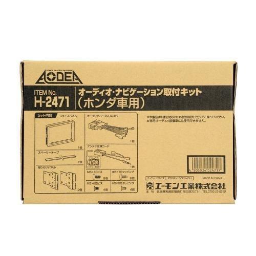 汎用(ハーネス24P)/アンテナ変換端子径丸 エーモン AODEA(オーディア) オーディオ・ナビゲーション取付キット ホンダ車_画像2