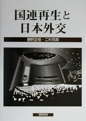国連再生と日本外交/勝野正恒(著者),二村克彦(著者)