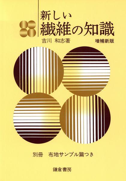 新しい繊維の知識/吉川和志【著】_画像1