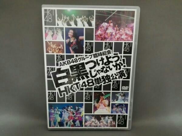 AKB48グループ臨時総会~白黒つけようじゃないか!~(HKT48単独) ライブ・総選挙グッズの画像