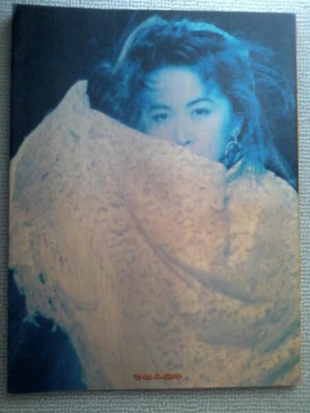 HF653 中島みゆき コンサートパンフレット 'カーニヴァル1992' コンサートグッズの画像