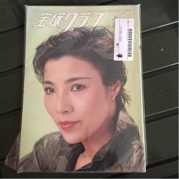 MA3990 宝塚グラフ 5月号 昭和55年 星組公演 恋の冒険者たち