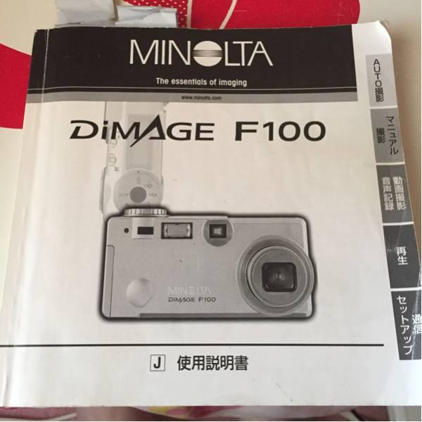 MA2066 MINOLTA DIMAGE F100 使用説明書