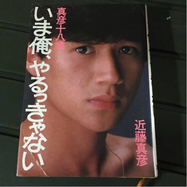 SA2-261 いま俺、やるっきゃない 真彦十八歳 近藤真彦著 1983年 コンサートグッズの画像