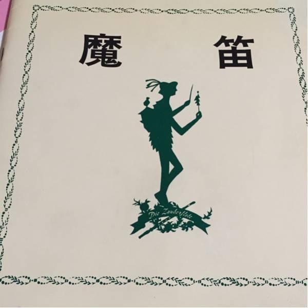 MA1769 歌劇魔笛 第1回長崎県民文化祭 オペラの祭典パンフレット