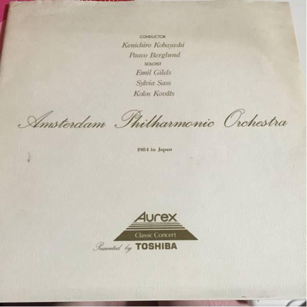 MA1768 アムステルダム フィルハーモニー 管弦楽団 パンフレット