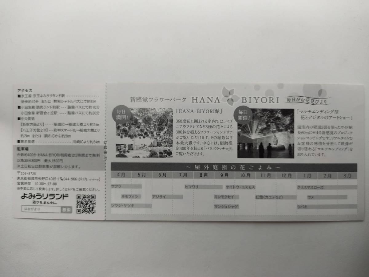 新感覚フラワーパーク HANA・BIYORI 入園ご招待券 1-4枚 / よみうりランド 株主優待_画像2