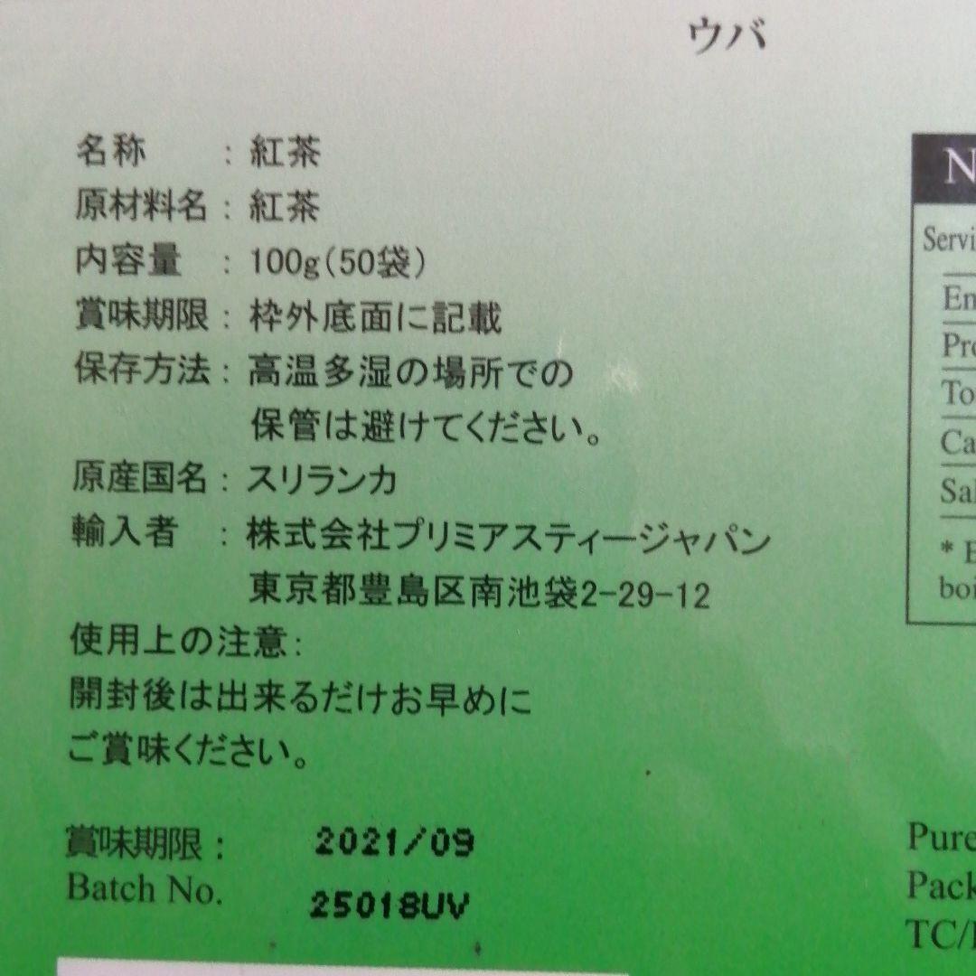 紅茶 プリミアスティー ウバ ティーバッグ 50袋(2g×50個=100g)