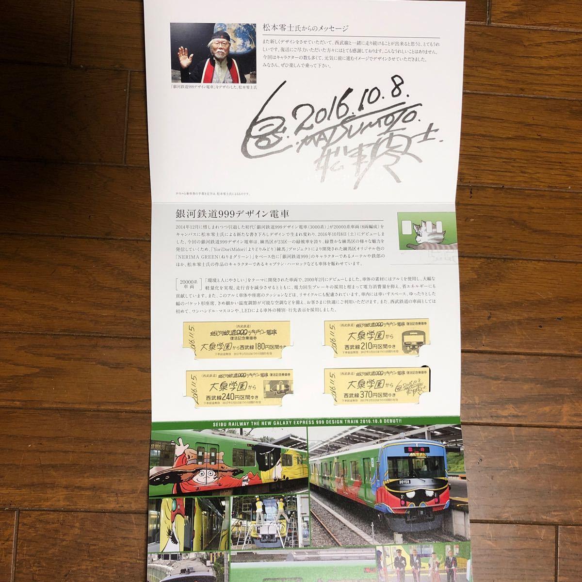 西武鉄道 記念乗車券