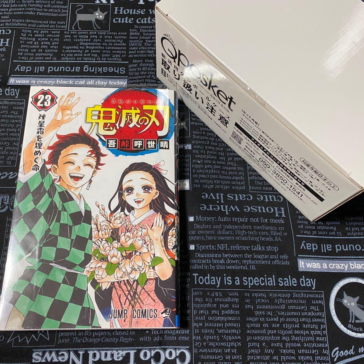 鬼滅の刃 23巻 吾峠呼世晴 フィギュア付き 同梱版 初版