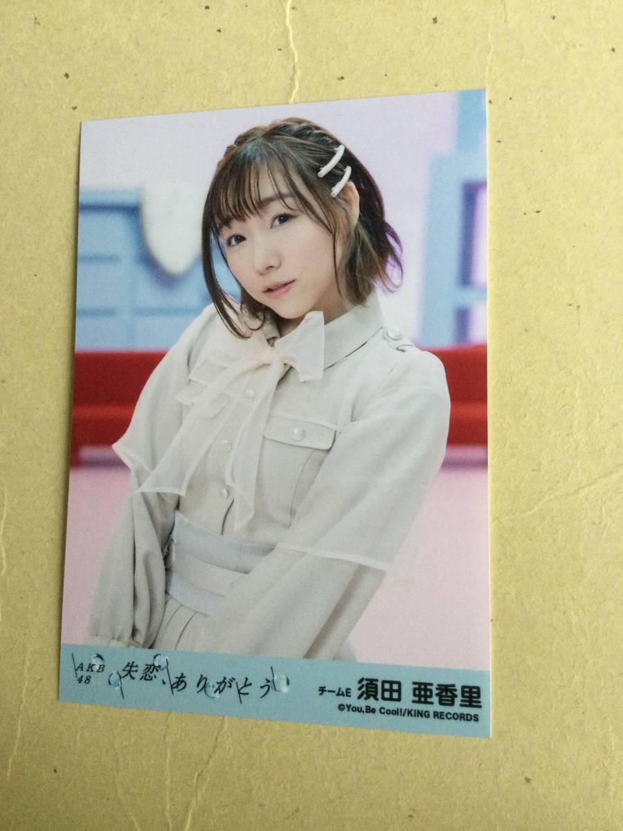 AKB48 失恋、ありがとう 劇場盤封入写真 チームE 須田 亜香里 他にも出品中 説明文必読 SKE48 _画像1