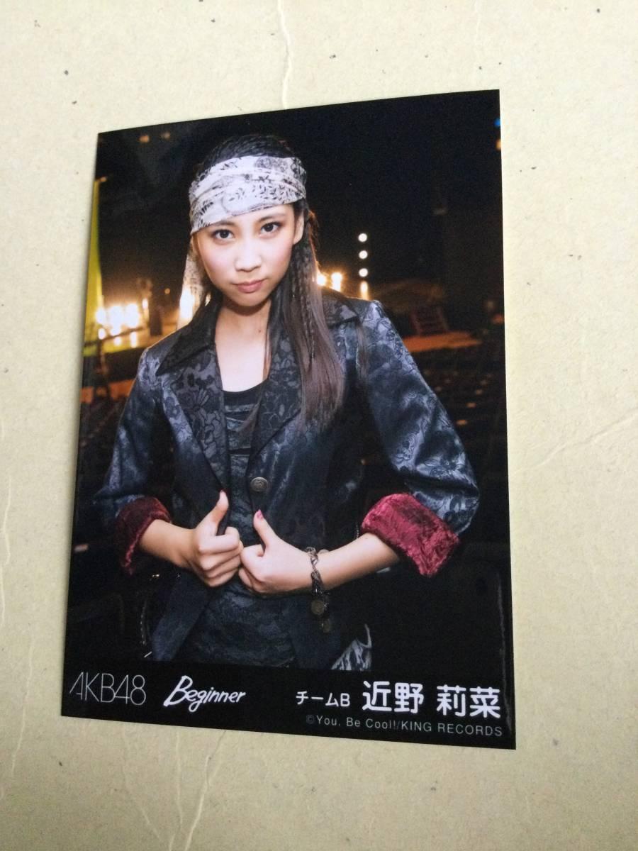 AKB48 Beginner 劇場盤封入写真 チームB 近野 莉菜 他にも出品中 説明文必読 ビギナー _画像1