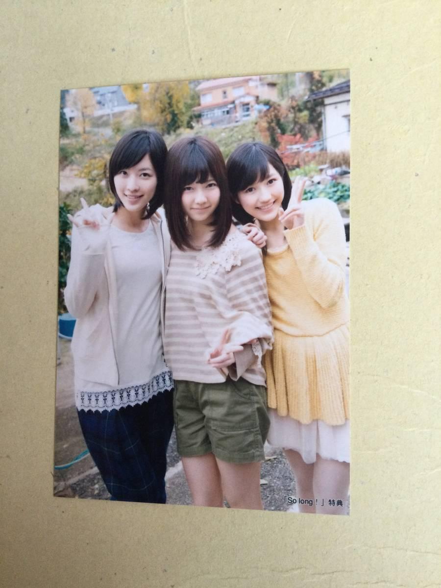 AKB48 「So long!」 特典写真 松井珠理奈/島崎遥香/渡辺麻友 他にも出品中 説明文必読 SKE48_画像1