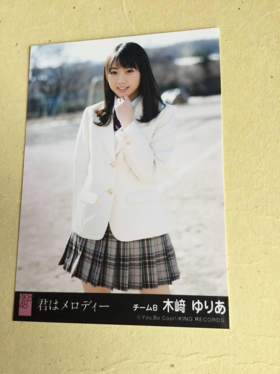 AKB48 君はメロディー 劇場盤封入写真 チームB 木崎 ゆりあ 他にも出品中 説明文必読 SKE48_画像1