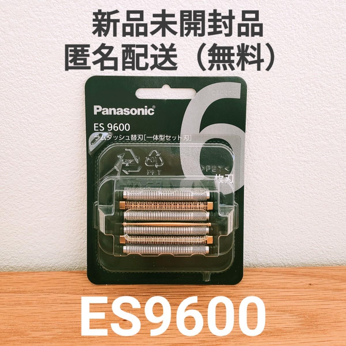パナソニック ラムダッシュ替刃(内刃・外刃セット)ES9600 メンズシェーバー