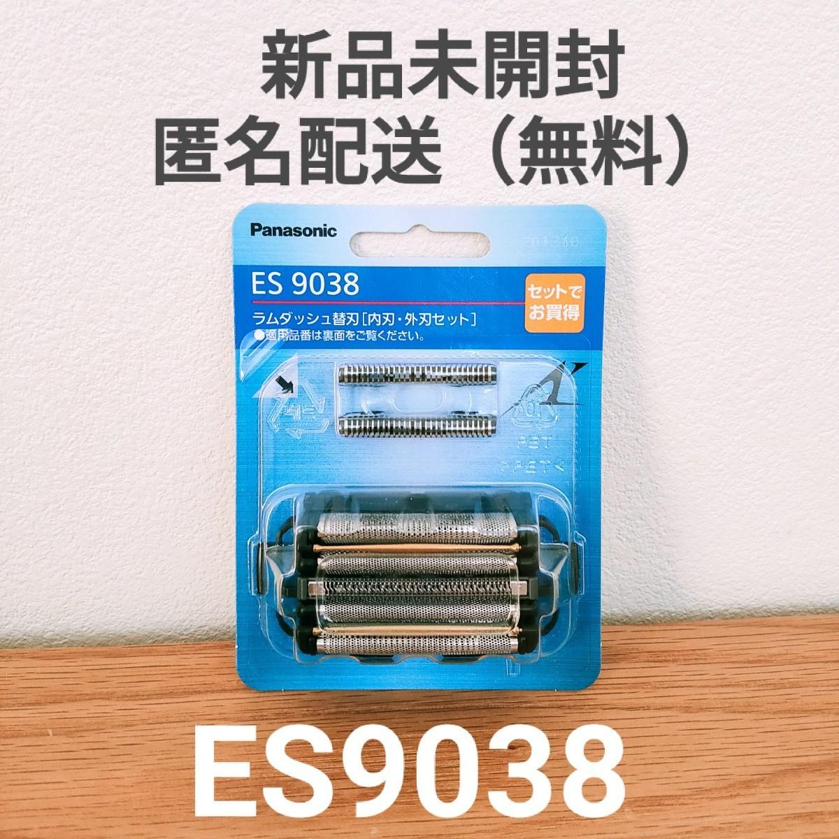 パナソニック ラムダッシュ替刃(内刃・外刃セット)ES9038 メンズシェーバー