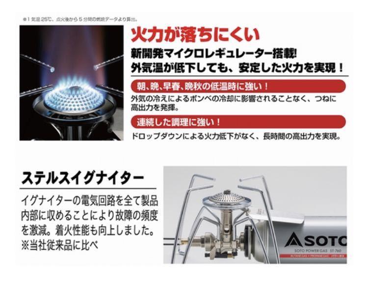 【新品】SOTO レギュレーターストーブ ST-310 2個セット