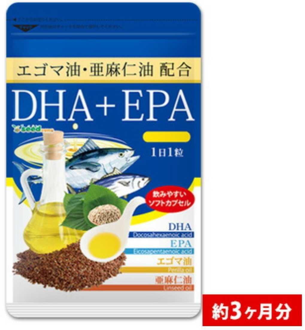 DHA EPA オメガ3 αリノレン酸 エゴマ油 亜麻仁油配合 3ヶ月(90粒×1袋) シードコムス  _画像1