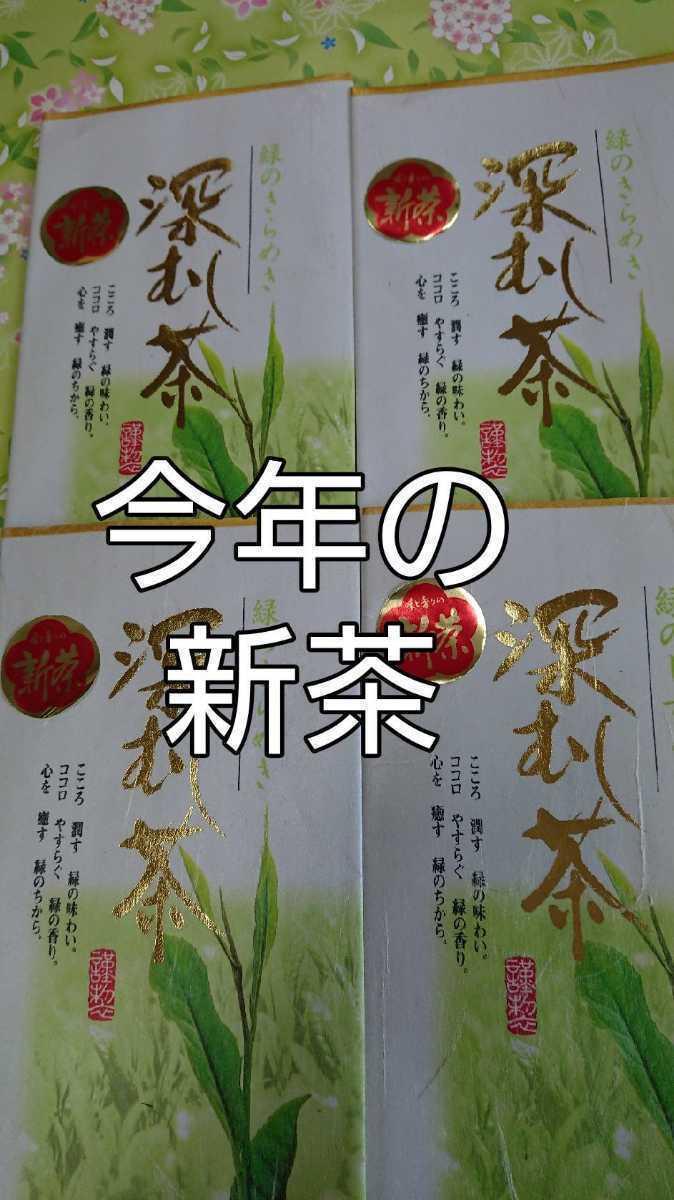 静岡県産 深蒸し茶 100g4袋 健康茶 日本茶 緑茶 静岡茶 お茶 八十八夜新茶_画像1