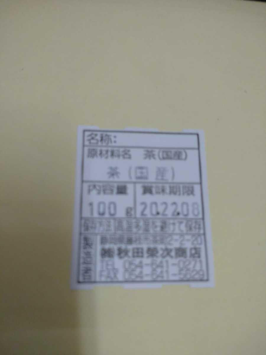 2021年 静岡県産 深蒸し茶 100g3袋 新茶 日本茶 緑茶 静岡茶 八十八夜 健康茶 お茶 _画像3