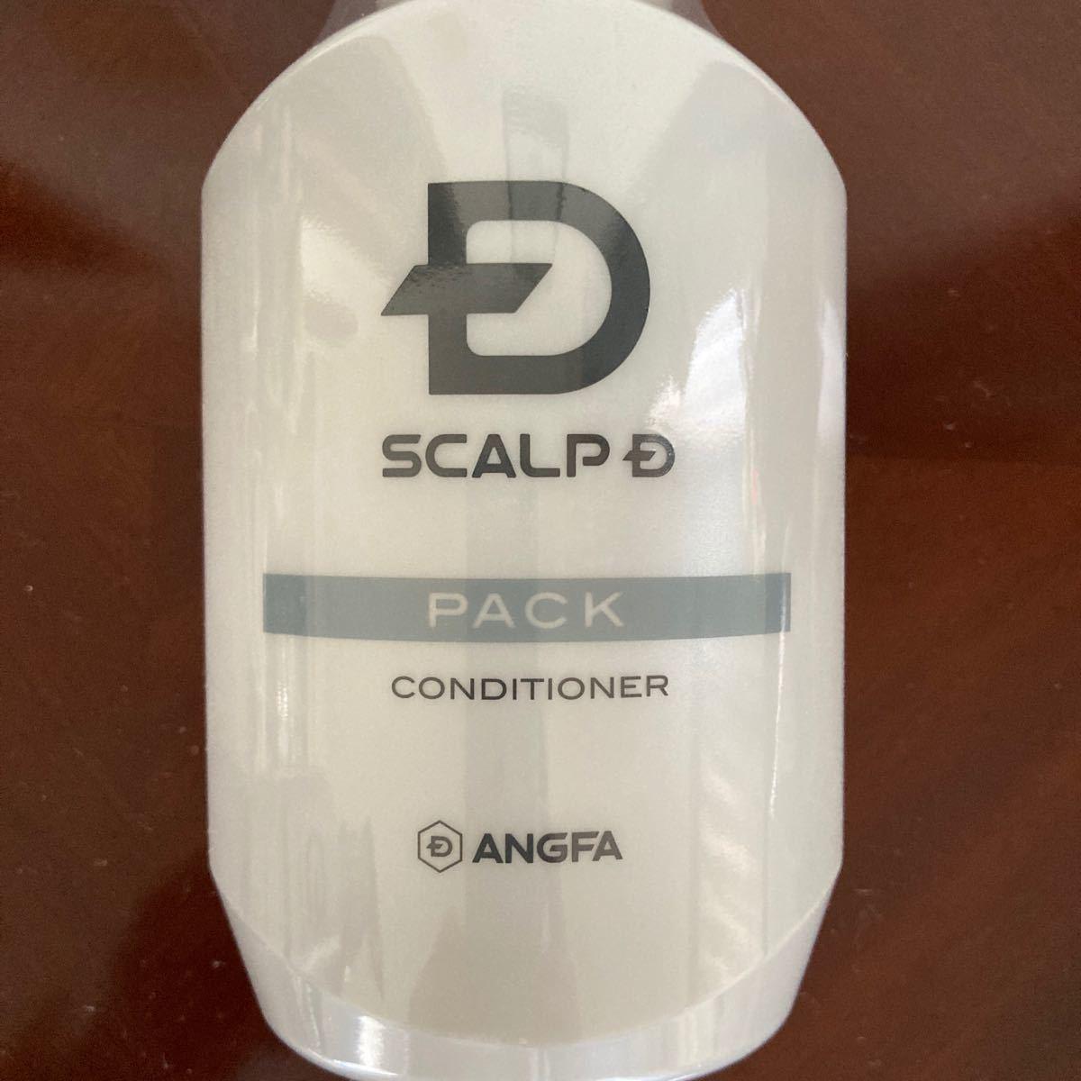 スカルプDシャンプー脂性肌用2本 スカルプパックコンディショナー1本 3本セット 2021年10月購入