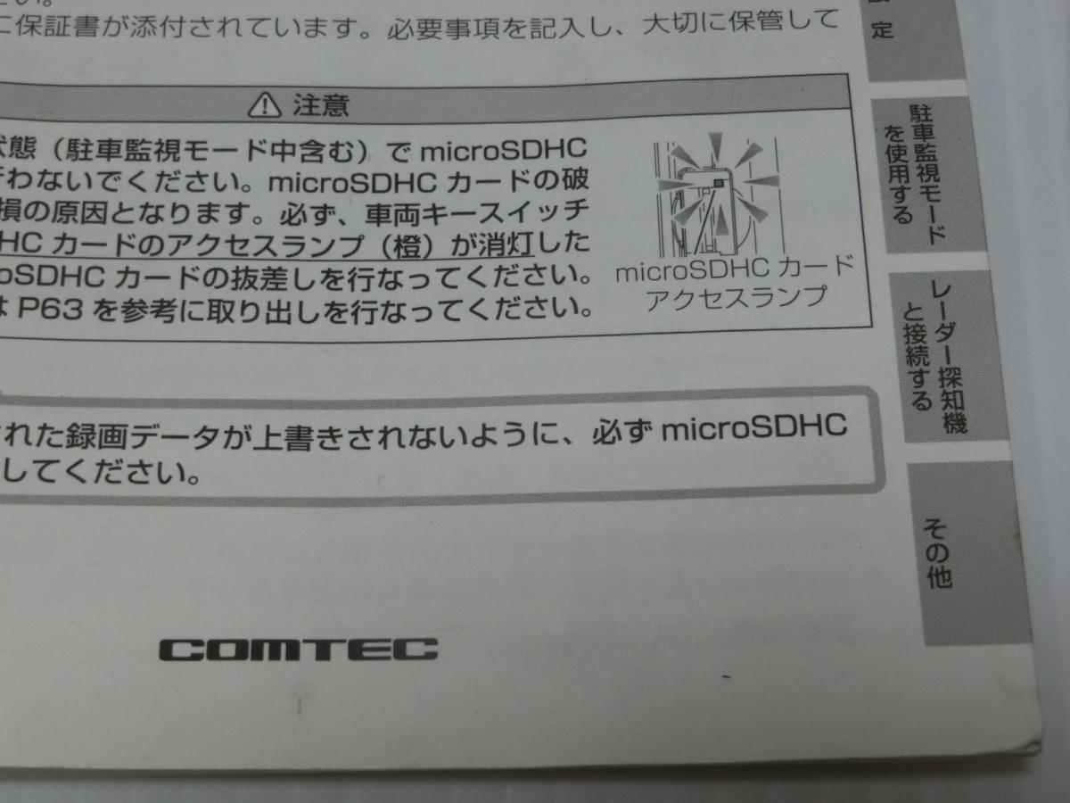 コムテック ドライブレコーダーHDR103 HDR203G用 取付説明書 取扱説明書 / シガー電源コード 新品・未使用品_画像4