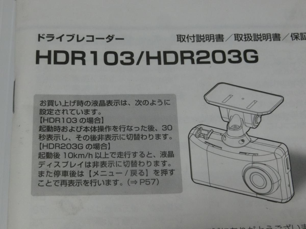 コムテック ドライブレコーダーHDR103 HDR203G用 取付説明書 取扱説明書 / シガー電源コード 新品・未使用品_画像2
