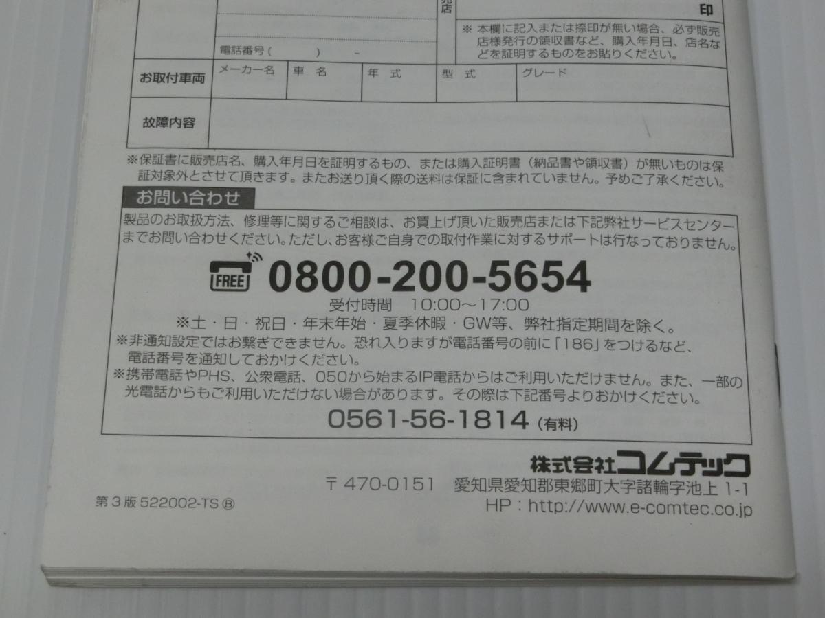 コムテック ドライブレコーダーHDR103 HDR203G用 取付説明書 取扱説明書 / シガー電源コード 新品・未使用品_画像7