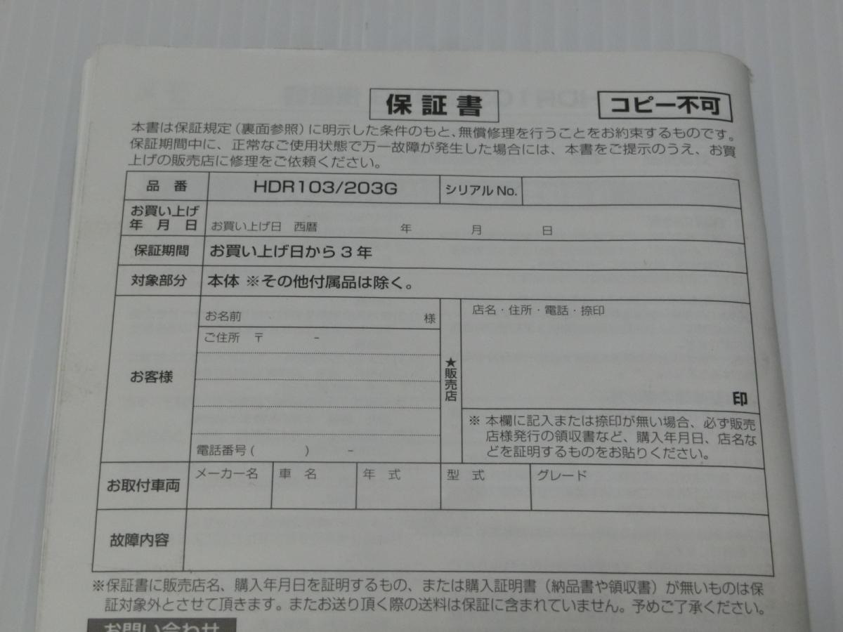 コムテック ドライブレコーダーHDR103 HDR203G用 取付説明書 取扱説明書 / シガー電源コード 新品・未使用品_画像6