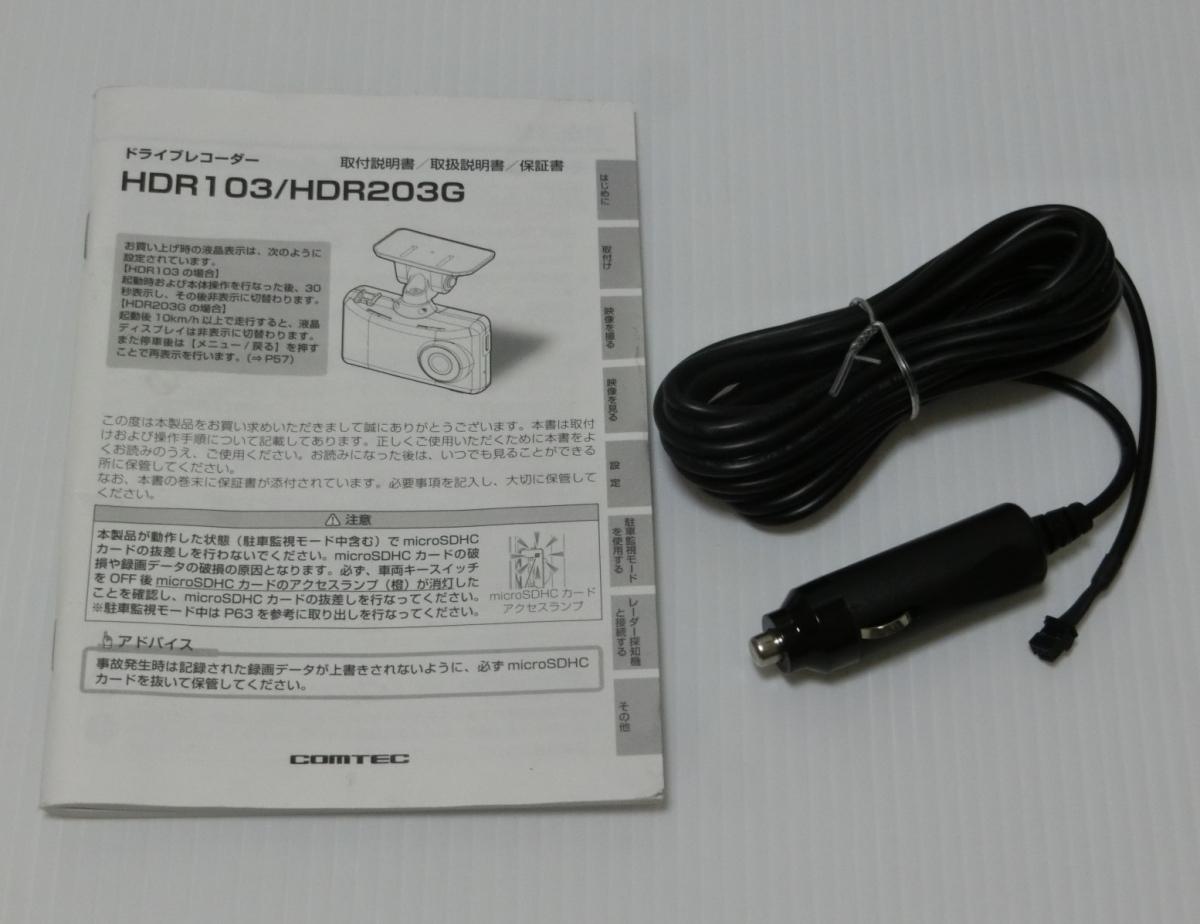 コムテック ドライブレコーダーHDR103 HDR203G用 取付説明書 取扱説明書 / シガー電源コード 新品・未使用品_画像1