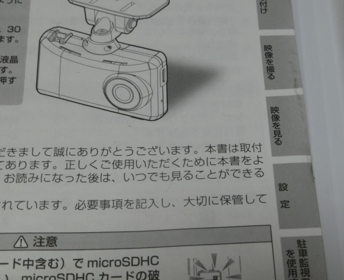 コムテック ドライブレコーダーHDR103 HDR203G用 取付説明書 取扱説明書 / シガー電源コード 新品・未使用品_画像3