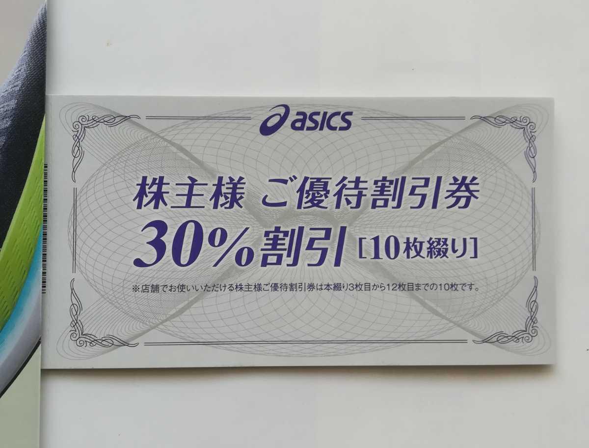 最新 アシックス 株主優待 お買い物30%割引券10枚組 オニツカタイガー_画像1