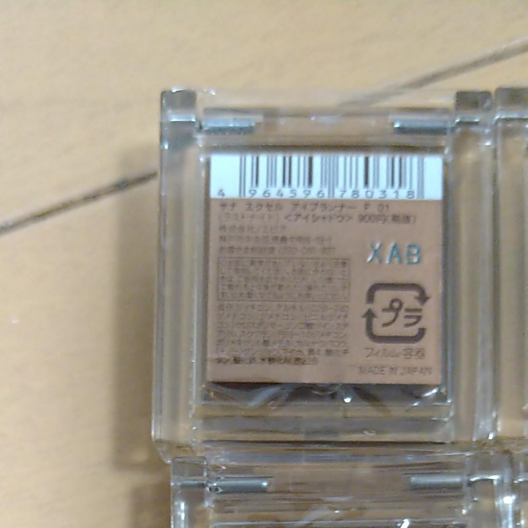 サナ エクセル アイプランナー F010203040506