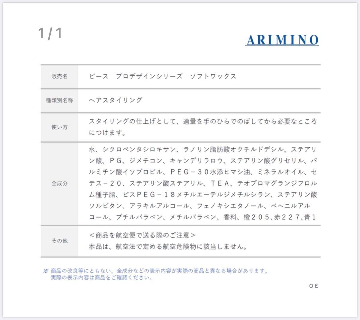 アリミノ プロデザインシリーズ ソフトワックス スタイリング剤 ヘアワックス